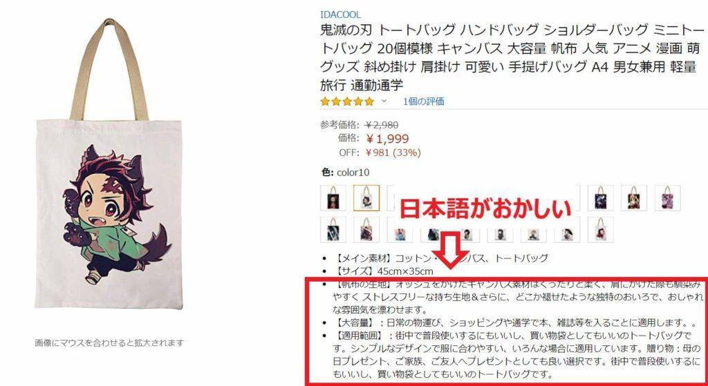 Amazonの無断転載→販売の例